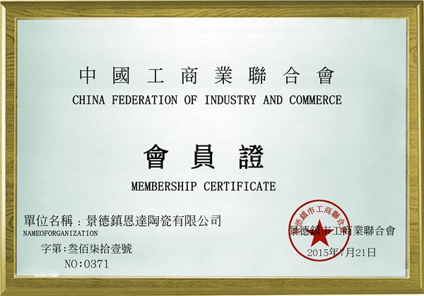 中國工商業聯合會會員證